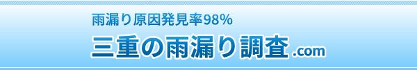 雨漏り原因発見率98%【三重県の雨漏り検査.com】