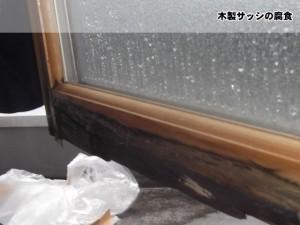 木製窓枠の腐食
