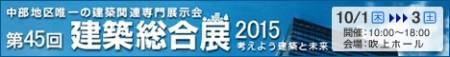 468x60-banner 建築総合展